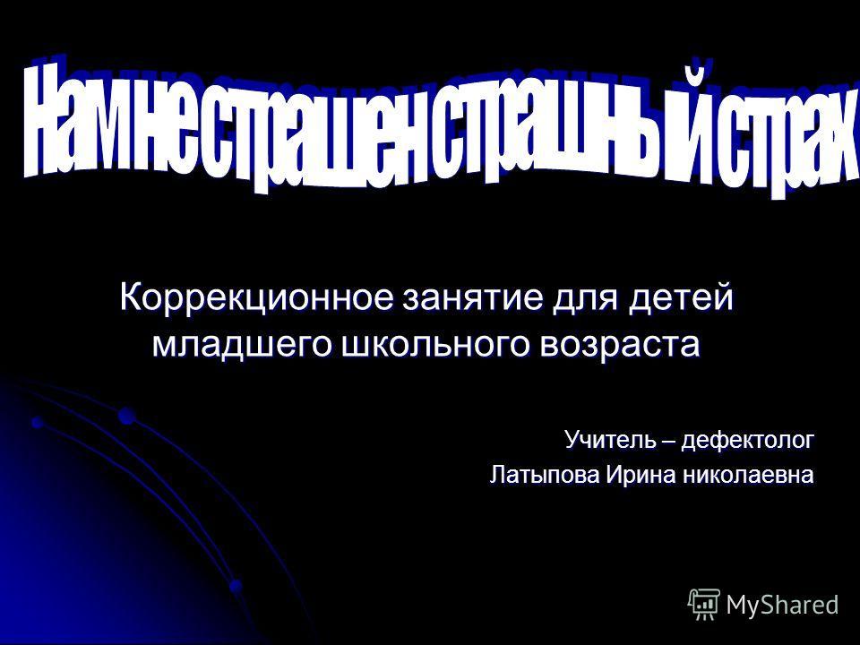 Коррекционное занятие для детей младшего школьного возраста Учитель – дефектолог Латыпова Ирина николаевна