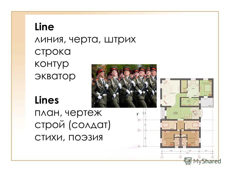 Line линия, черта, штрих строка контур экватор Lines план, чертеж строй (солдат) стихи, поэзия