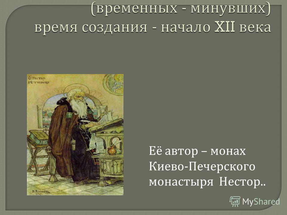 Её автор – монах Киево - Печерского монастыря Нестор..