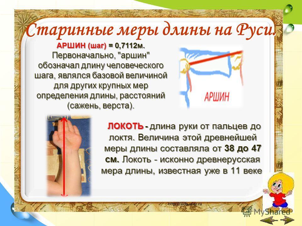 Старинные меры длины на Руси. АРШИН (шаг) = 0,7112м. Первоначально,