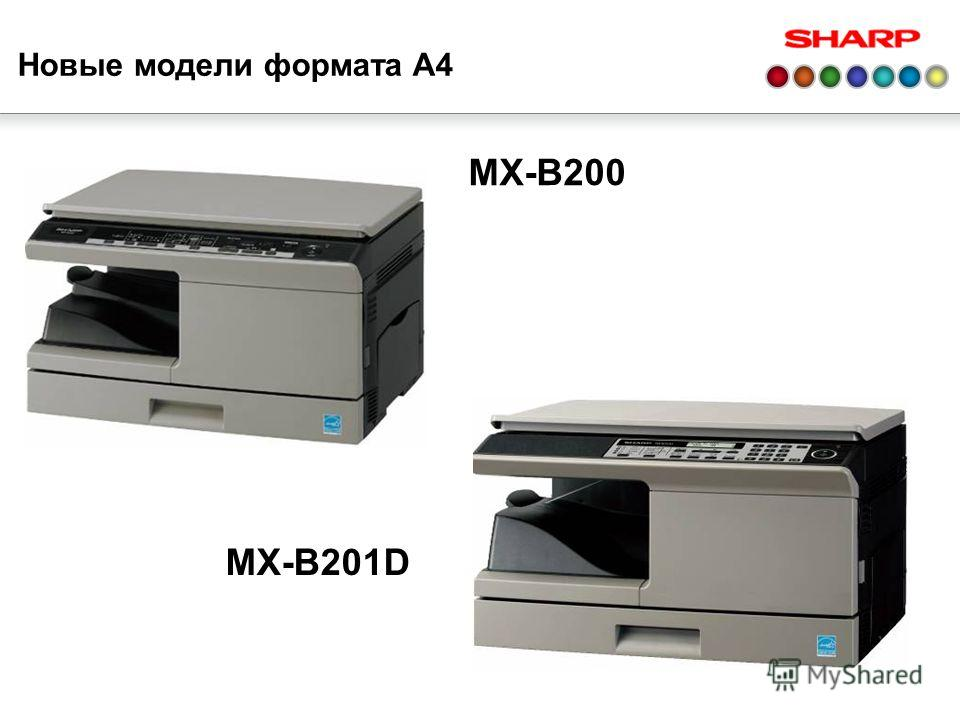 Новые модели формата А4 MX-B200 MX-B201D