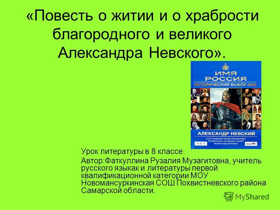 Книга житие александра невского скачать