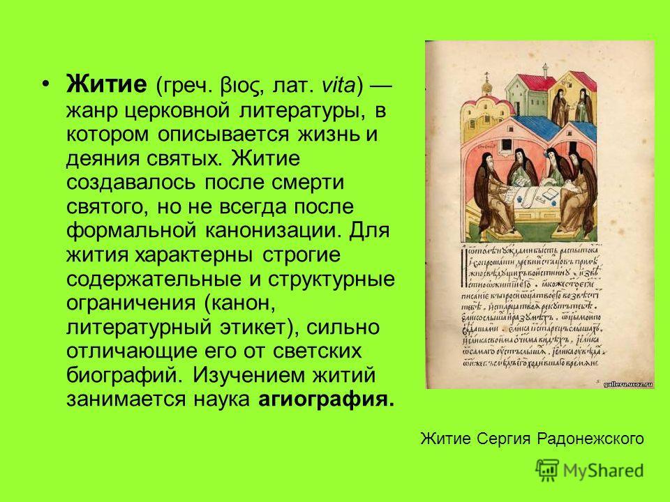 презентация по литературе 8 класс по житие александра невского
