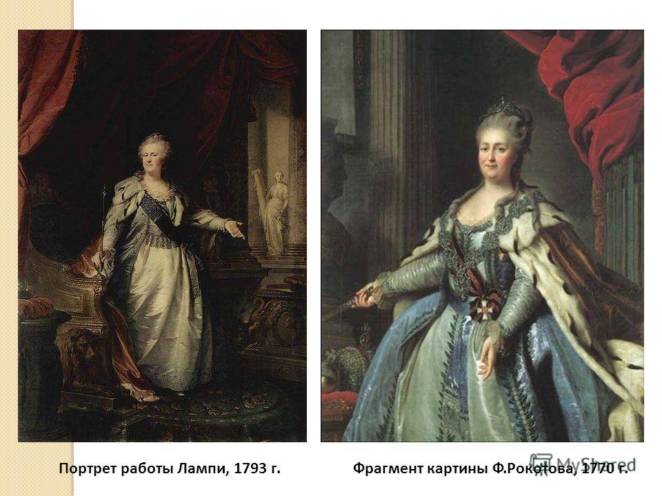 Портрет работы Лампи, 1793 г.Фрагмент картины Ф.Рокотова, 1770 г.