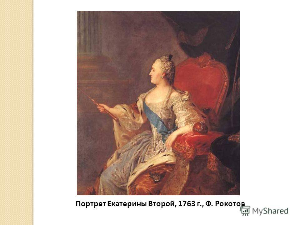 Портрет Екатерины Второй, 1763 г., Ф. Рокотов