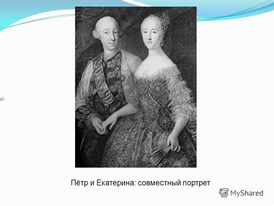 Пётр и Екатерина: совместный портрет