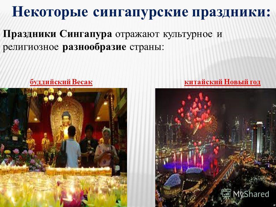Некоторые сингапурские праздники: Праздники Сингапура отражают культурное и религиозное разнообразие страны: буддийский Весаккитайский Новый год