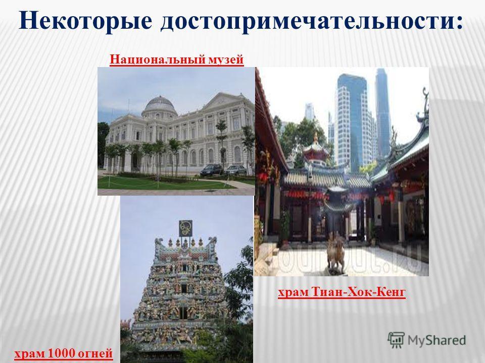 Некоторые достопримечательности: храм Тиан-Хок-Кенг храм 1000 огней Национальный музей