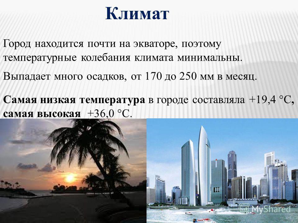 Климат Город находится почти на экваторе, поэтому температурные колебания климата минимальны. Выпадает много осадков, от 170 до 250 мм в месяц. Самая низкая температура в городе составляла +19,4 °C, самая высокая +36,0 °C.