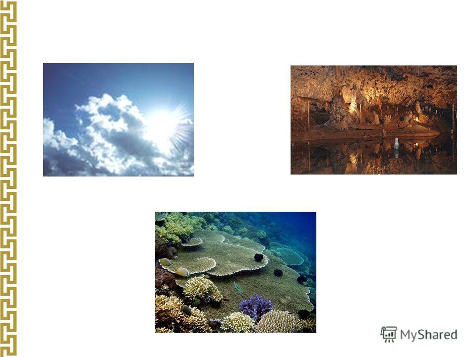 Мир поделен между братьями на три царства Небесное царство Подводное царство Подземное царство