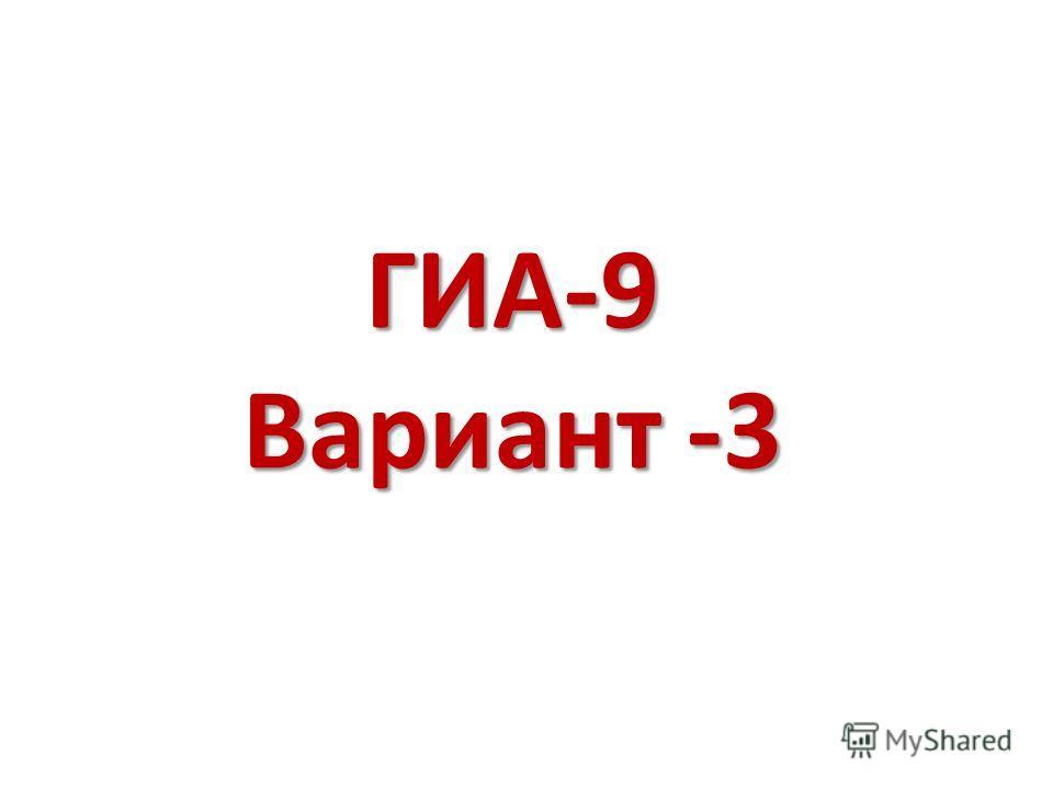 ГИА-9 Вариант -3
