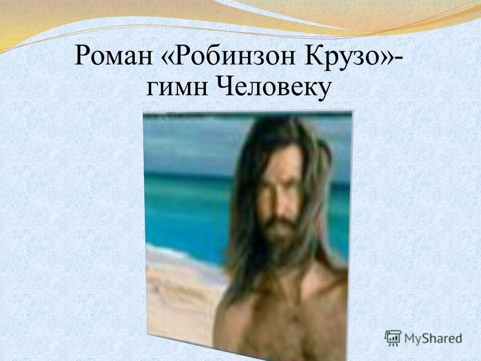 Роман «Робинзон Крузо»- гимн Человеку