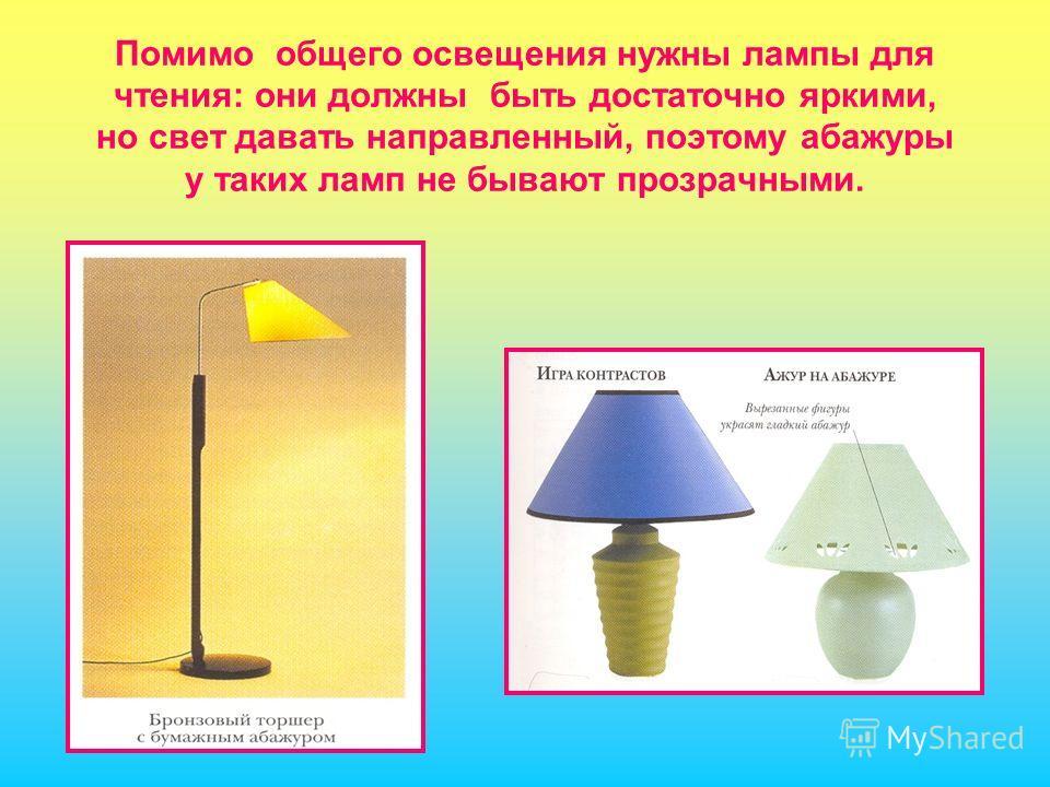 Помимо общего освещения нужны лампы для чтения: они должны быть достаточно яркими, но свет давать направленный, поэтому абажуры у таких ламп не бывают прозрачными.