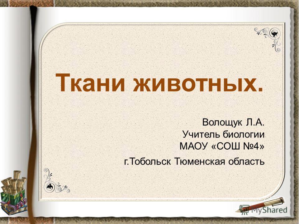 prezentatsiya-po-biologii-na-temu-tkani-zhivotnih