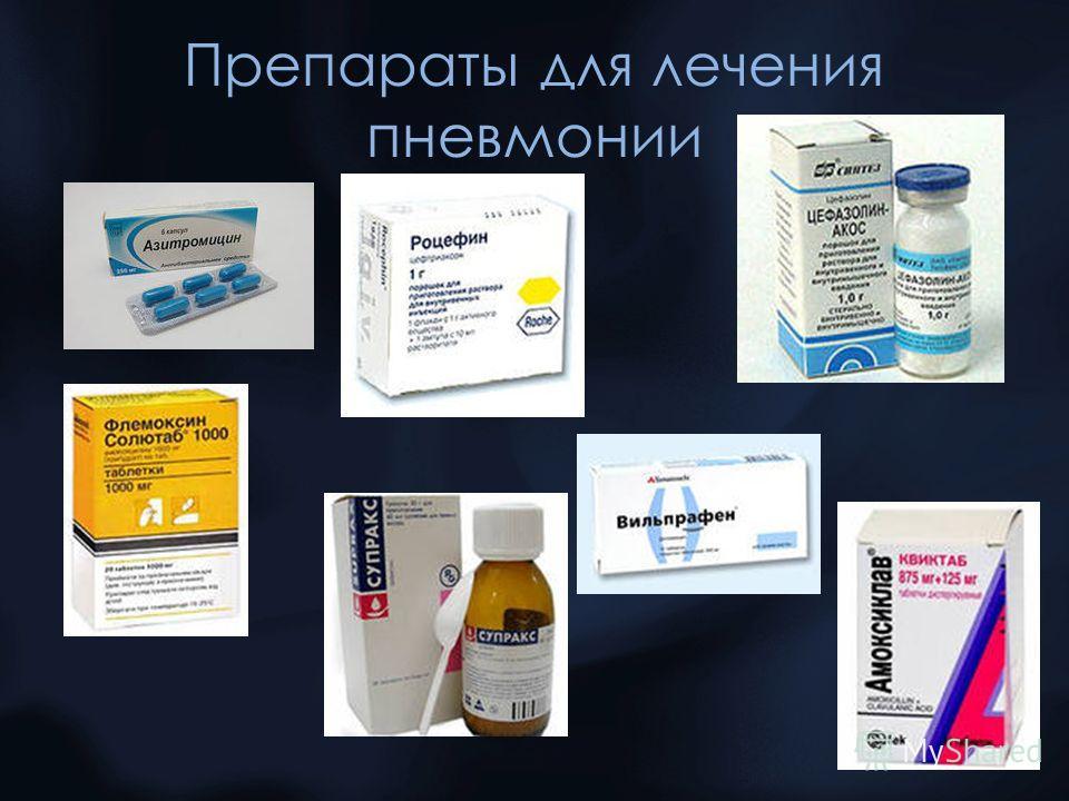 Лечение пневмонии у взрослых в домашних условиях