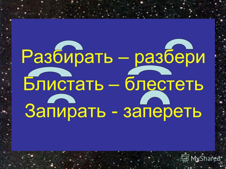 В Галактике очень и очень много звезд. Они давно служат людям. Моряки определяют по ним положение корабля в океане. Ориентируются по звездам не только морские корабли, но и космические. Звезды служат всем. Для одних это маяки, для других – украшение