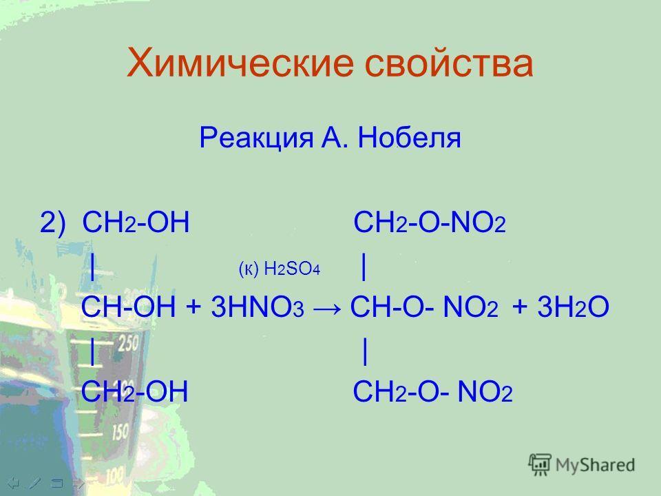Химические свойства Реакция А. Нобеля 2) CH 2 -ОН CH 2 -O-NO 2 | (к) H 2 SO 4 | CH-ОН + 3НNO 3 CH-O- NO 2 + 3Н 2 О | | СН 2 -ОН СН 2 -О- NO 2