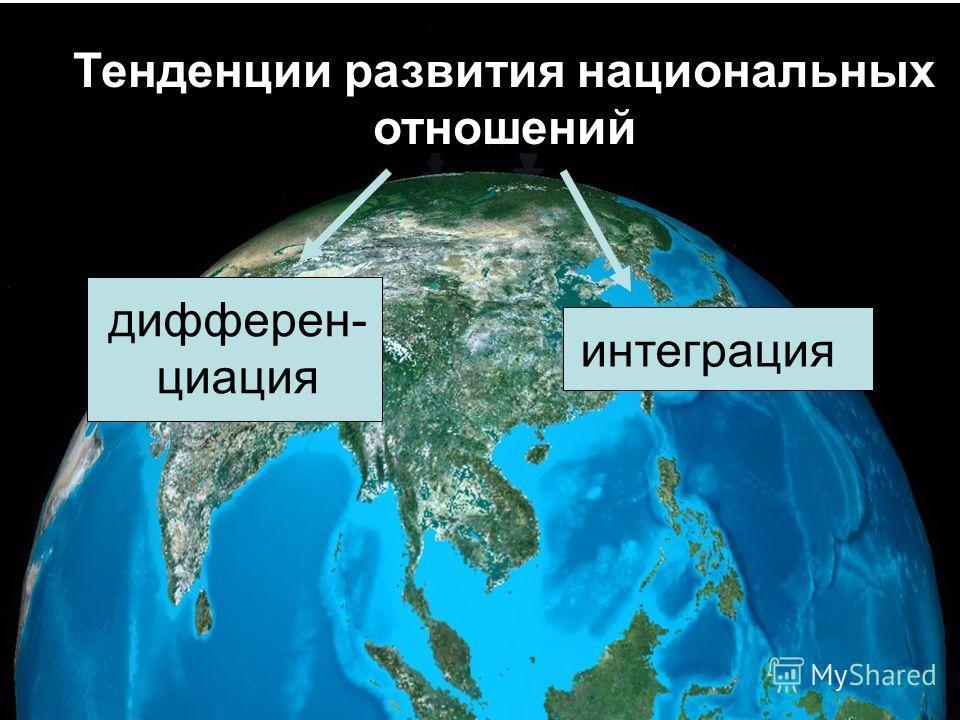 Тенденции развития национальных отношений дифферен- циация интеграция