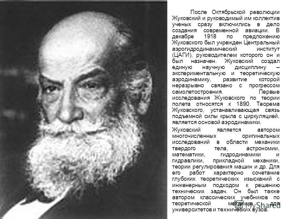 После Октябрьской революции Жуковский и руководимый им коллектив ученых сразу включились в дело создания современной авиации. В декабре 1918 по предложению Жуковского был учрежден Центральный аэрогидродинамический институт (ЦАГИ), руководителем котор