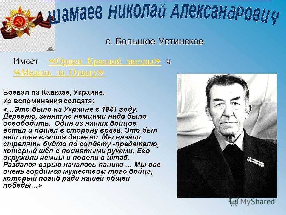 Воевал па Кавказе, Украине. Из вспоминания солдата: «…Это было на Украине в 1941 году. Деревню, занятую немцами надо было освободить. Один из наших бойцов встал и пошел в сторону врага. Это был наш план взятия деревни. Мы начали стрелять будто по сол
