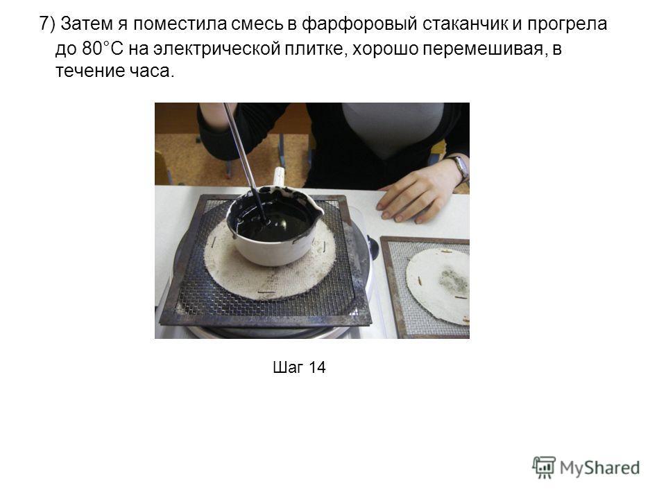7) Затем я поместила смесь в фарфоровый стаканчик и прогрела до 80°С на электрической плитке, хорошо перемешивая, в течение часа. Шаг 14