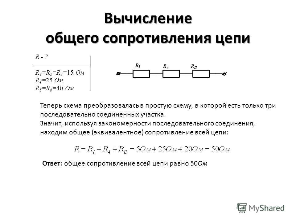 5 =R 6 =40 Ом Теперь схема