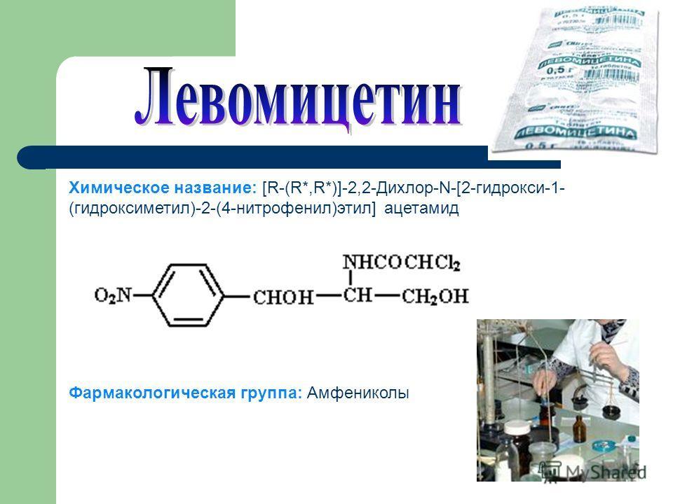 Фармакологическая группа: Амфениколы Химическое название: [R-(R*,R*)]-2,2-Дихлор-N-[2-гидрокси-1- (гидроксиметил)-2-(4-нитрофенил)этил] ацетамид