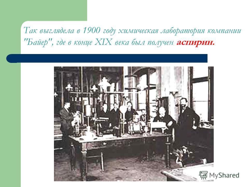 Так выглядела в 1900 году химическая лаборатория компании Байер, где в конце XIX века был получен аспирин.