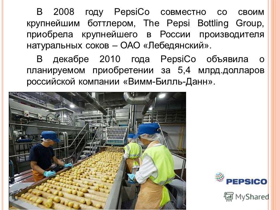 В 2008 году PepsiCo совместно со своим крупнейшим боттлером, The Pepsi Bottling Group, приобрела крупнейшего в России производителя натуральных соков – ОАО «Лебедянский». В декабре 2010 года PepsiCo объявила о планируемом приобретении за 5,4 млрд.дол