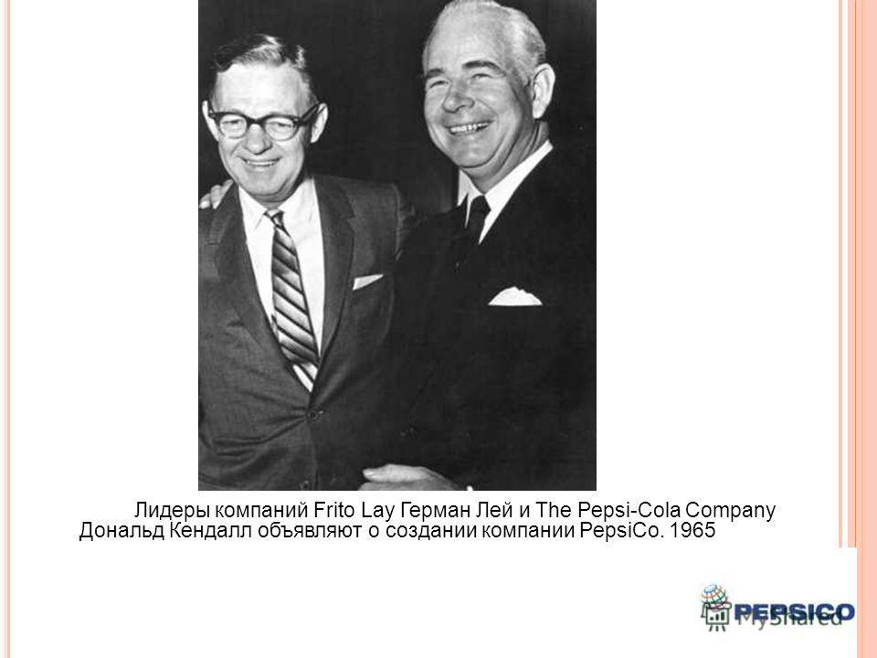 Лидеры компаний Frito Lay Герман Лей и The Pepsi-Cola Company Дональд Кендалл объявляют о создании компании PepsiCo. 1965