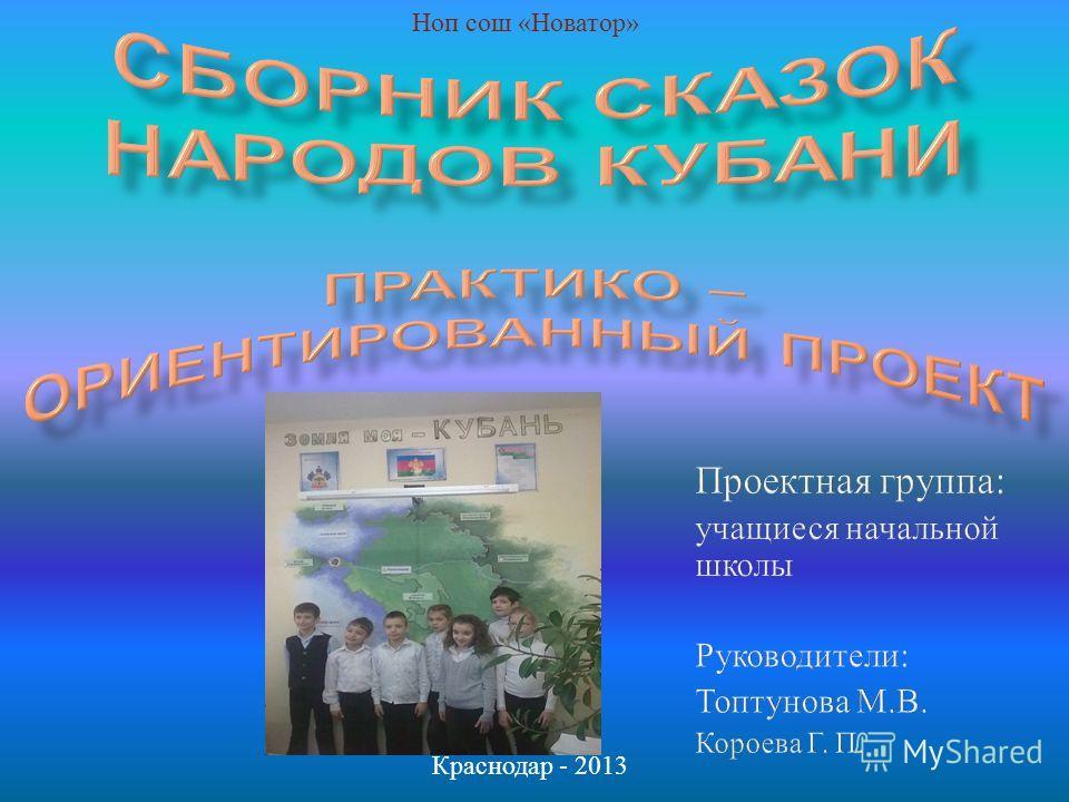 Ноп сош « Новатор » Краснодар - 2013