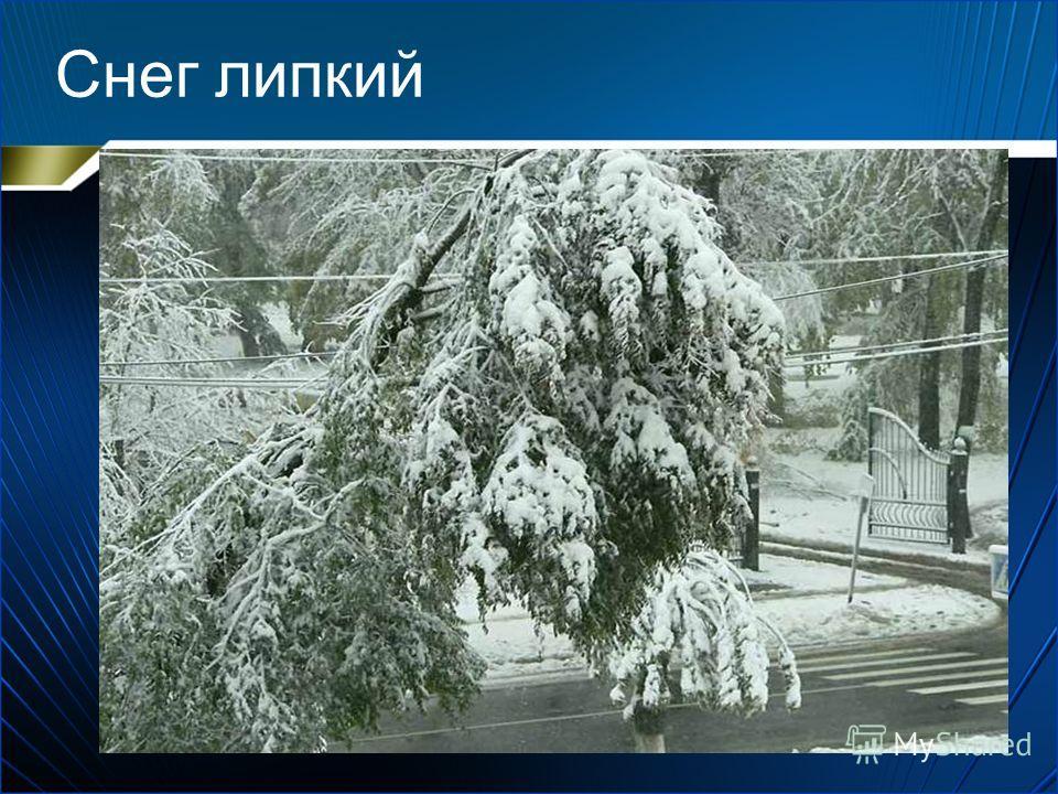 Снег рассыпчатый
