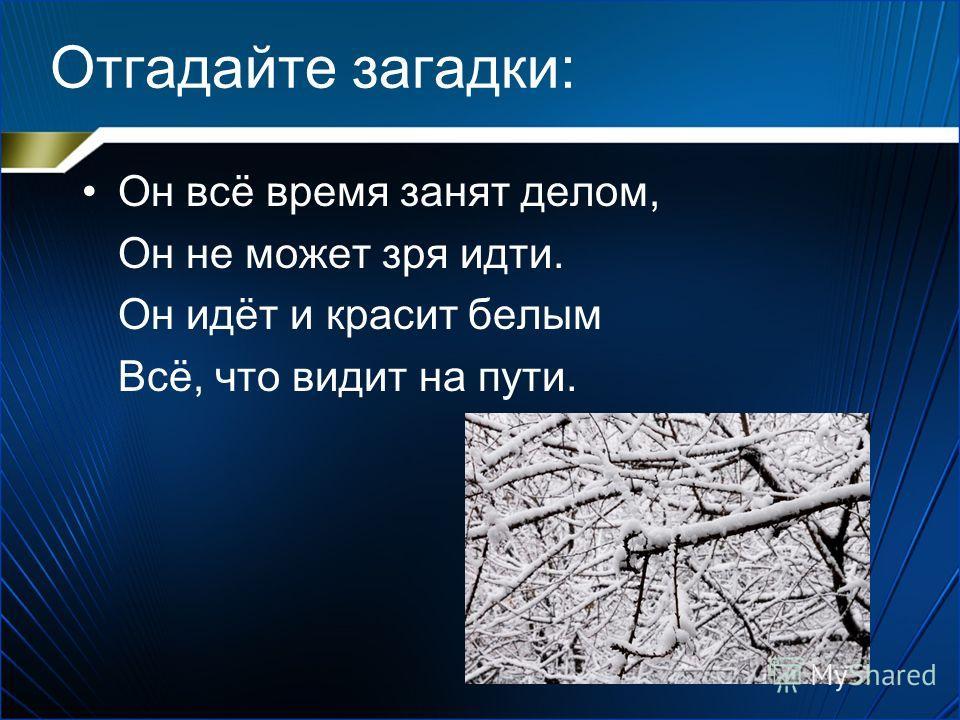Что такое снег Урок 41 2 класс