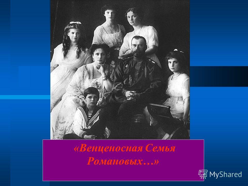 «Венценосная Семья Романовых…»