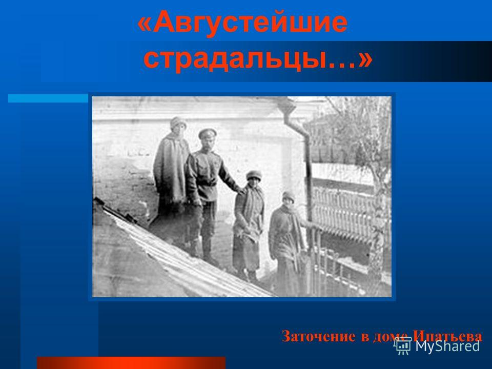 «Августейшие страдальцы…» Заточение в доме Ипатьева