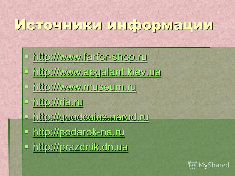Источники информации http://www.farfor-shop.ru http://www.farfor-shop.ru http://www.farfor-shop.ru http://www.aogalant.kiev.ua http://www.aogalant.kiev.ua http://www.aogalant.kiev.ua http://www.museum.ru http://www.museum.ru http://www.museum.ru http