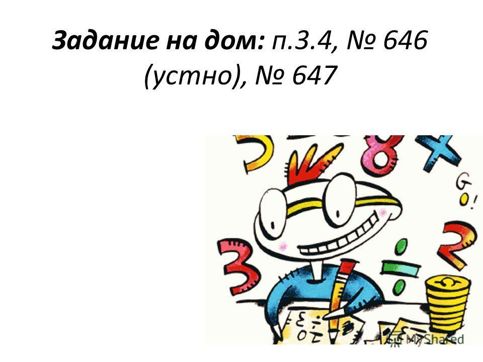 Задание на дом: п.3.4, 646 (устно), 647
