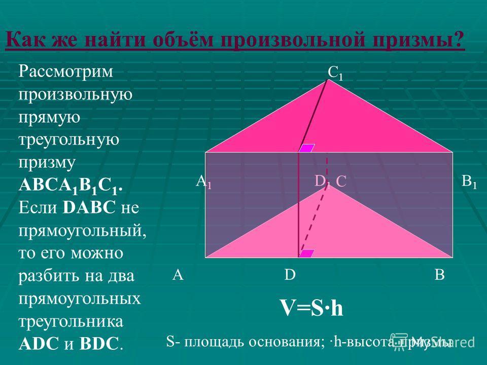 Объем прямой треугольной призмы, в основании которой лежит прямоугольный треугольник, равен произведению площади основания на высоту. V=abc :2