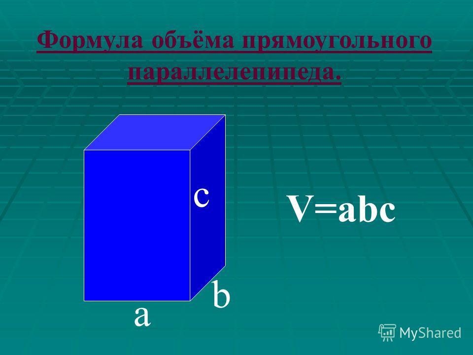 Рассмотрим второе свойство. Если тело разбить на части, являющиеся простыми телами, то объем тела равен сумме объемов всех частей.