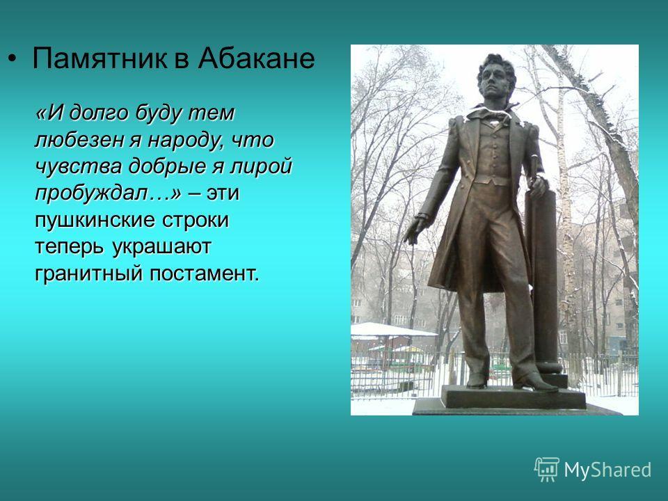 Памятник в Абакане «И долго буду тем любезен я народу, что чувства добрые я лирой пробуждал…» – эти пушкинские строки теперь украшают гранитный постамент.