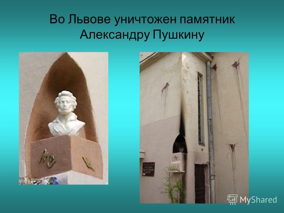 Во Львове уничтожен памятник Александру Пушкину