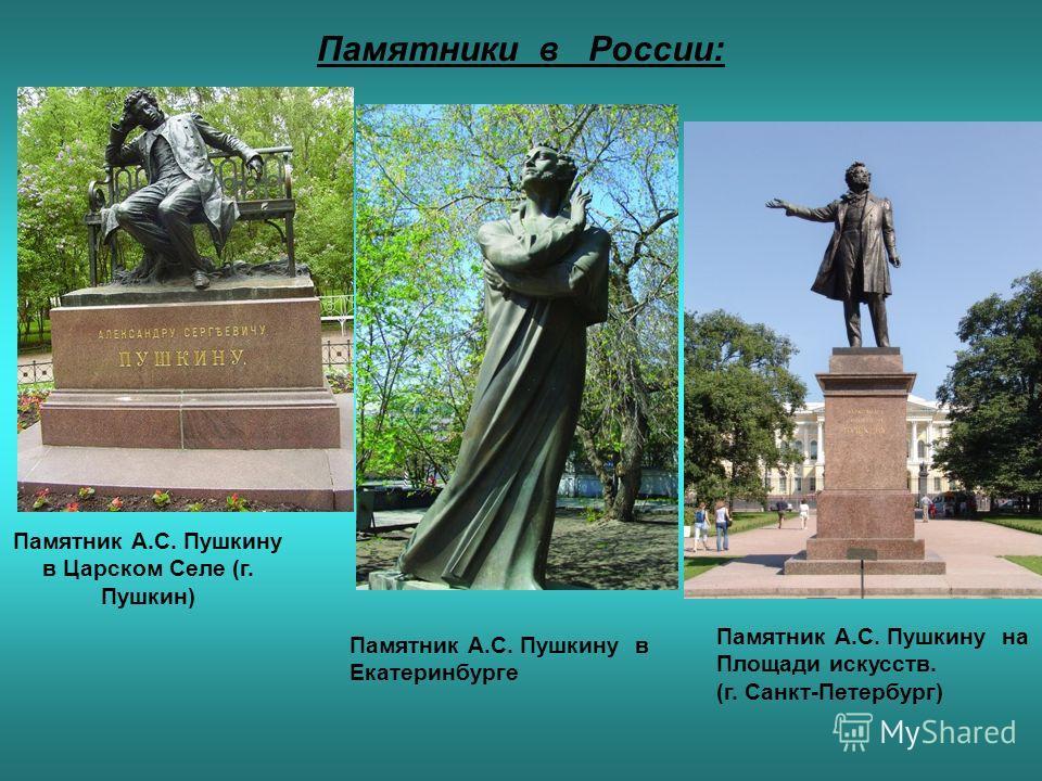 Презентация на тему И памятник воздвигли рукотворный  9 Памятники