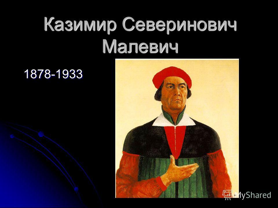 Казимир Северинович Малевич 1878-1933