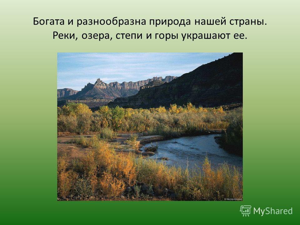 Богата и разнообразна природа нашей страны. Реки, озера, степи и горы украшают ее.
