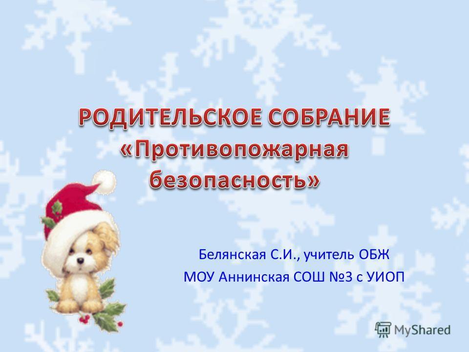 Белянская С.И., учитель ОБЖ МОУ Аннинская СОШ 3 с УИОП