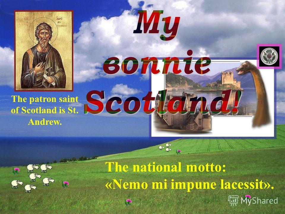 The national motto: «Nemo mi impune lacessit». The patron saint of Scotland is St. Andrew.