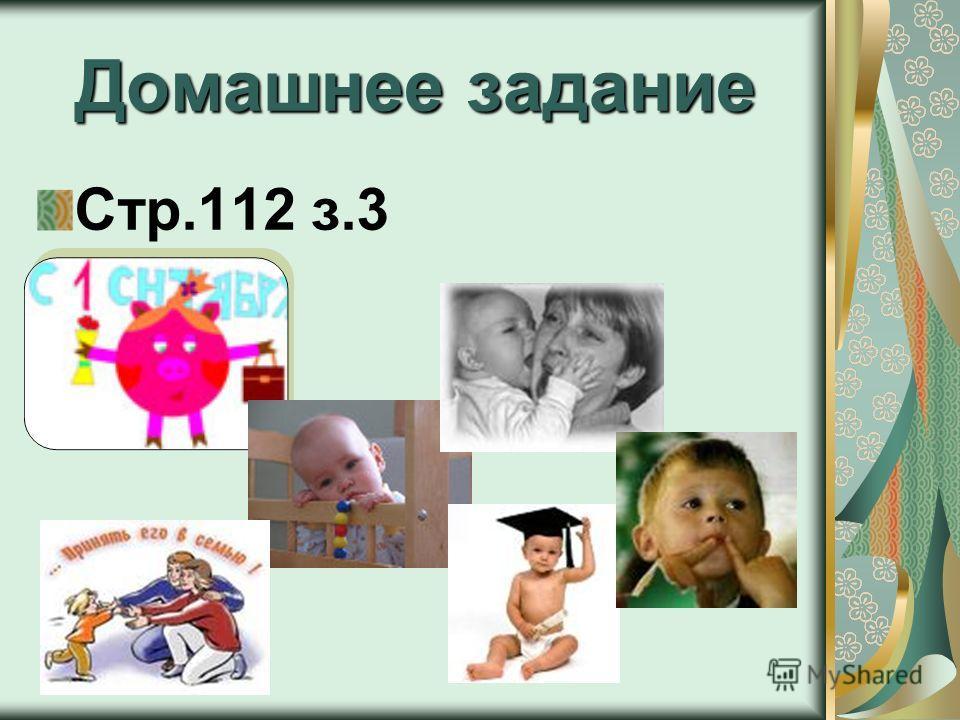 Домашнее задание Стр.112 з.3