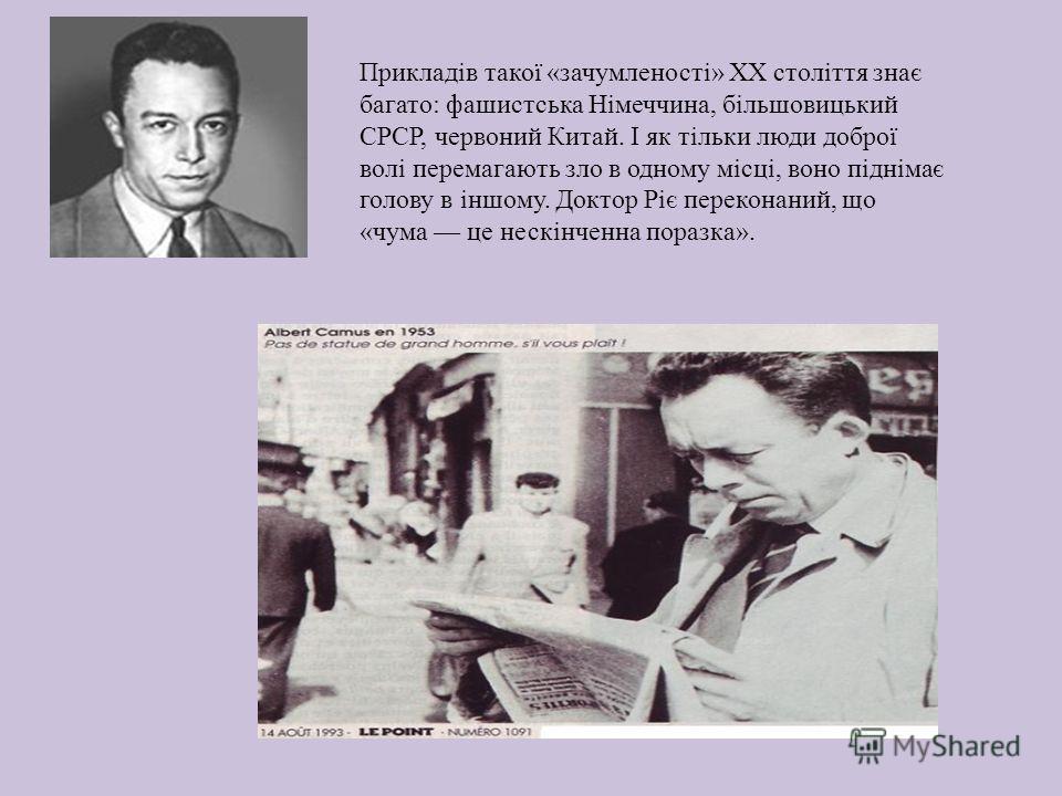Прикладів такої «зачумленості» XX століття знає багато: фашистська Німеччина, більшовицький СРСР, червоний Китай. І як тільки люди доброї волі перемагають зло в одному місці, воно піднімає голову в іншому. Доктор Ріє переконаний, що «чума це нескінче