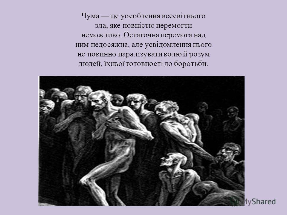 Чума це уособлення всесвітнього зла, яке повністю перемогти неможливо. Остаточна перемога над ним недосяжна, але усвідомлення цього не повинно паралізувати волю й розум людей, їхньої готовності до боротьби.