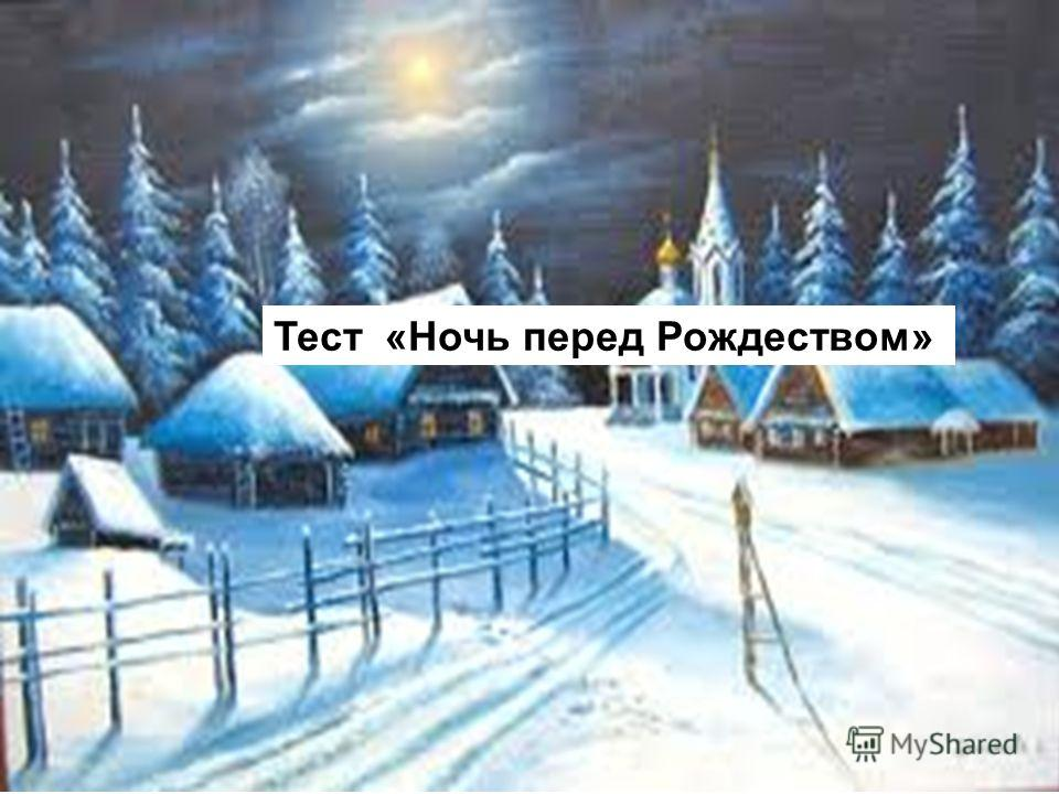 Тест «Ночь перед Рождеством»